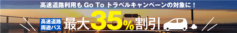 高速道路周遊パス 最大35%OFF!!