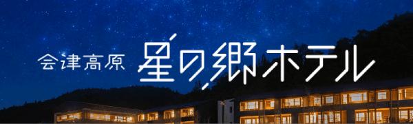 星の郷ホテル バナー