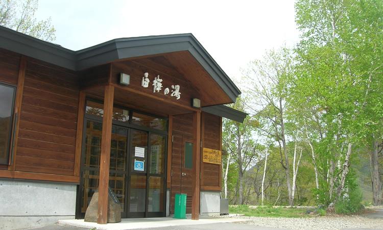 ホテル隣接温泉施設「白樺の湯」