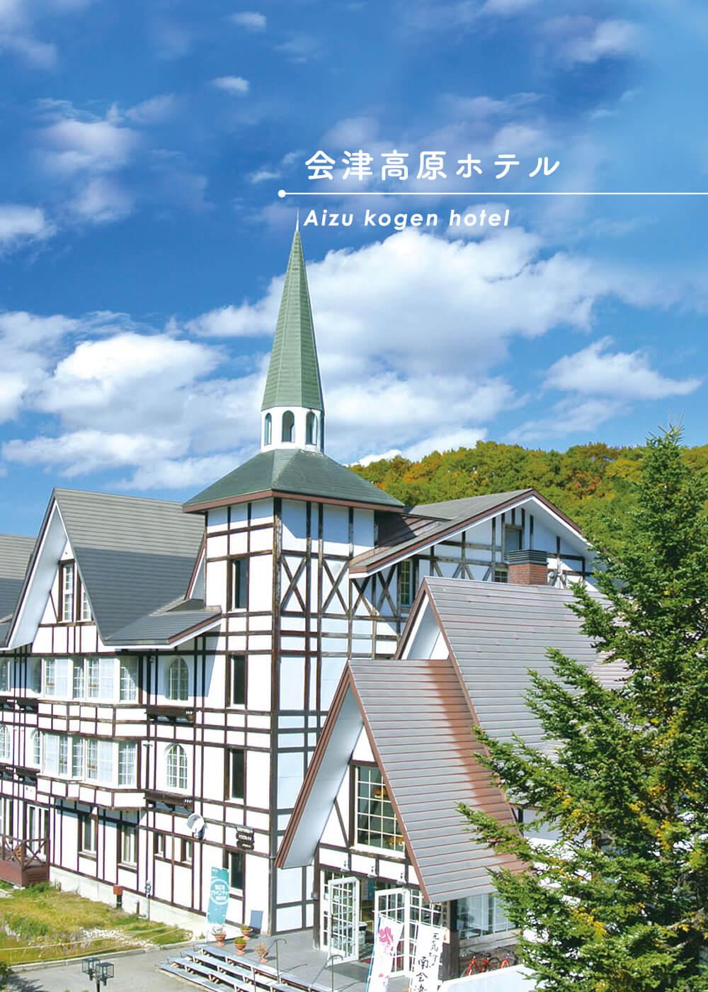 会津高原リゾート | 会津アストリアホテルズ | 会津高原たかつえスキー場