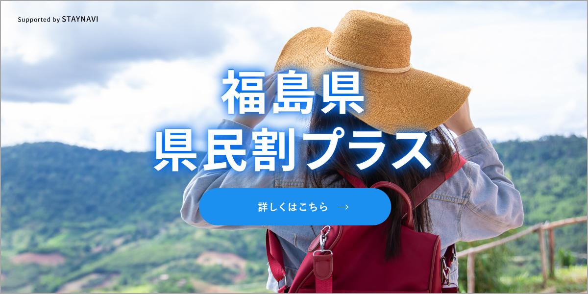 福島県県民割りプラン
